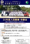 12/30(土)体験会参加希望者は必ず事前申込みをお願いします!